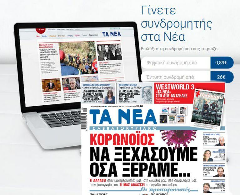Διαβάστε στα «ΝΕΑ Σαββατοκύριακο» και online – Κορωναϊός: Να ξεχάσουμε όσα ξέραμε   tanea.gr