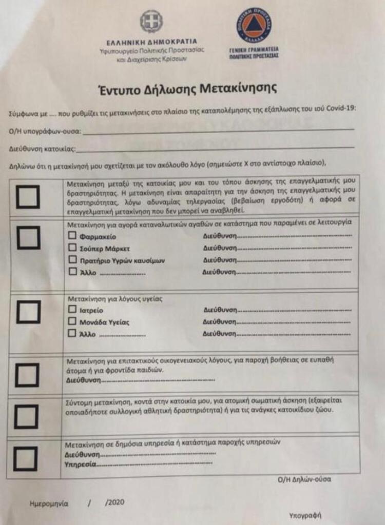 Απαγόρευση κυκλοφορίας: Αυτό είναι το έγγραφο για τις μετακινήσεις | tanea.gr