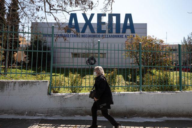 Κοροναϊός: Σε κρίσιμη κατάσταση ο 53χρονος στο ΑΧΕΠΑ | tanea.gr
