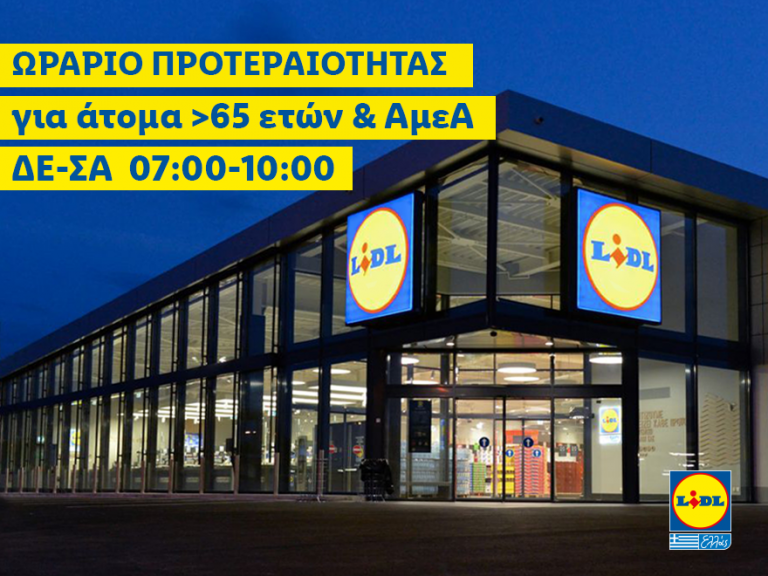 Ωράριο προτεραιότητας για άτομα άνω των 65 ετών και ΑμεΑ στα Lidl | tanea.gr