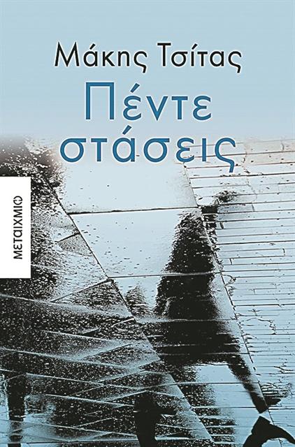 Η ζωή που δεν έζησε | tanea.gr
