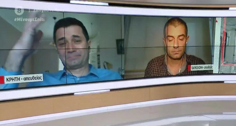 Συγκλονιστική τηλεοπτική συνάντηση Eλληνα γιατρού στη Βαρκελώνη με τον αδερφό του στην Κρήτη | tanea.gr