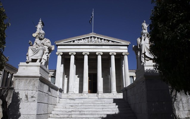 Χωρίς τελετή τα βραβεία της Ακαδημίας Αθηνών - Ποιοι τιμήθηκαν | tanea.gr