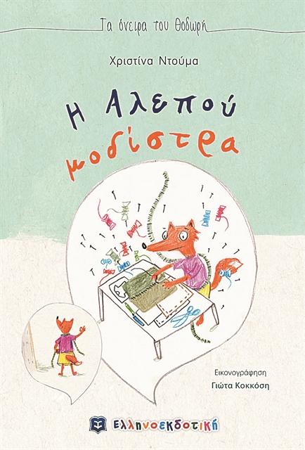 Μία αλεπού μοδίστρα! | tanea.gr