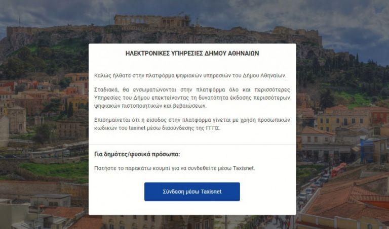Δήμος Αθηναίων: Πώς θα λάβετε βεβαίωση μη οφειλής ΤΑΠ με λίγα κλικ | tanea.gr