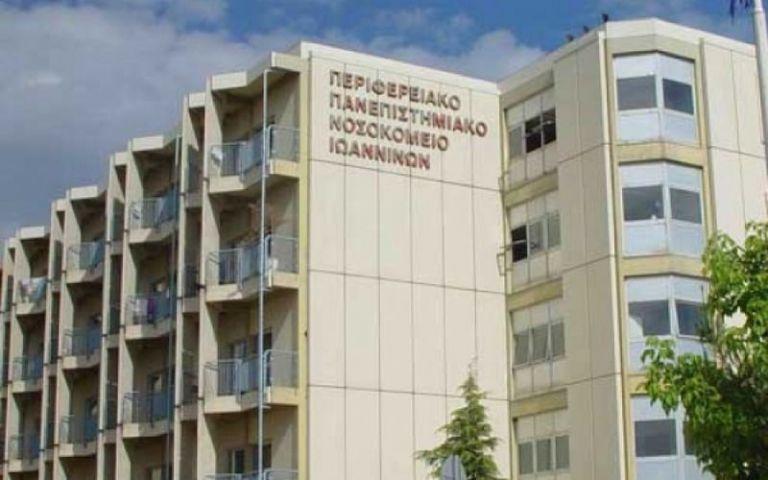Κοροναϊός: Κόκκινος συναγερμός στα Γιάννενα – Σε αναστολή η εφημερία του Νοσοκομείου   tanea.gr