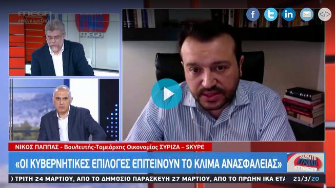 Παππάς : Οι κυβερνητικές επιλογές επιτείνουν το κλίμα ανασφάλειας στην οικονομία | tanea.gr
