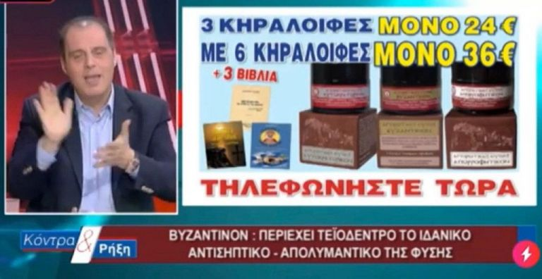 Κάποιος εισαγγελέας να μαζέψει τον Κυριάκο Βελόπουλο | tanea.gr