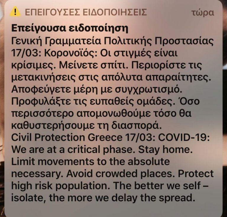 Πολιτική Προστασία: «Οι στιγμές είναι κρίσιμες, μείνετε σπίτι»   tanea.gr