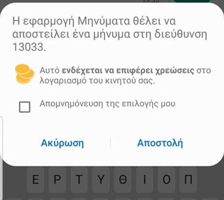 Απαγόρευση κυκλοφορίας : Πάνω από ένα εκατομμύριο sms στο 13033 σε ένα 24ωρο | tanea.gr