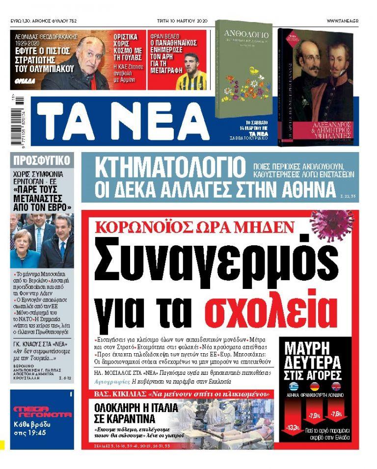 Διαβάστε στα «ΝΕΑ» της Τρίτης: «Κορωνοϊός ώρα μηδέν» | tanea.gr