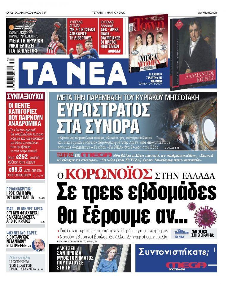 Διαβάστε στα «ΝΕΑ» της Τετάρτης: «Ευρωστρατός στα σύνορα»   tanea.gr
