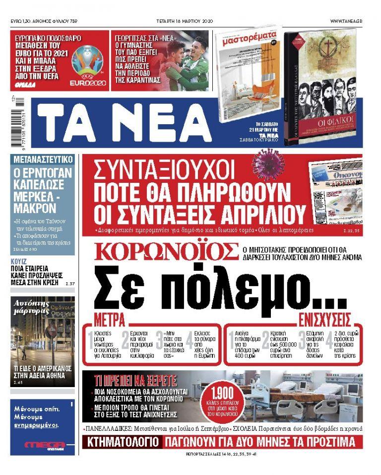 Διαβάστε στα «ΝΕΑ» της Τετάρτης και ψηφιακά : «Κορωνοϊός: Σε πόλεμο… » | tanea.gr