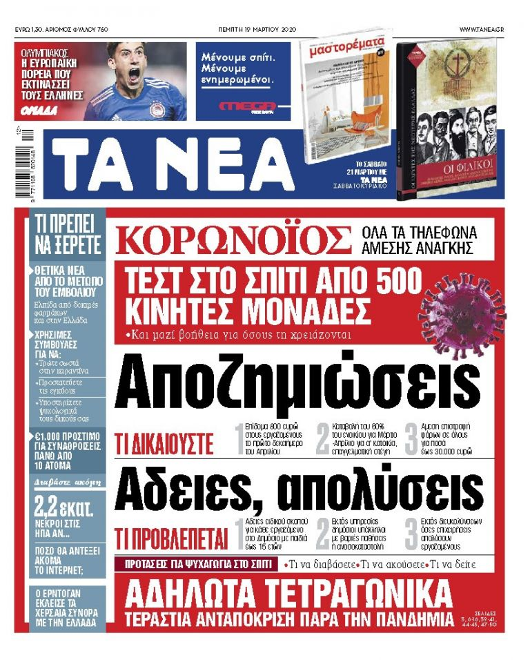 Διαβάστε στα «ΝΕΑ» της Πέμπτης: «Οσα πρέπει να ξέρετε για τον κορωνοϊό» | tanea.gr