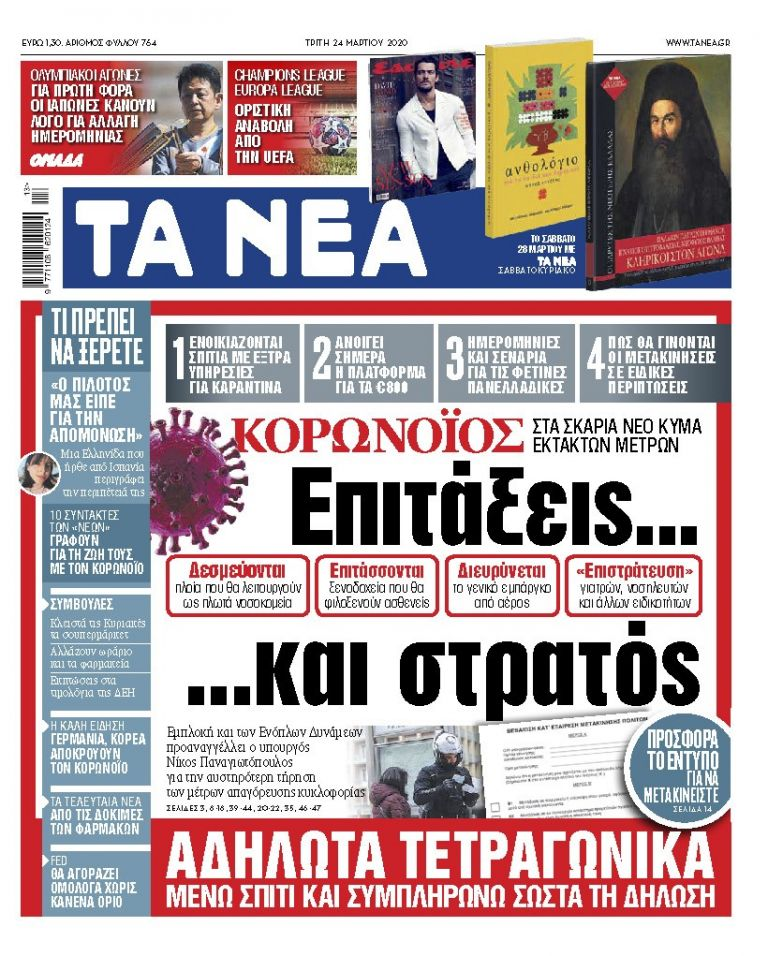 Διαβάστε στα «ΝΕΑ» της Τρίτης και online: «Επιτάξεις και… στρατός»   tanea.gr