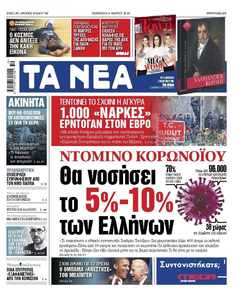 Διαβάστε στα «ΝΕΑ» της Παρασκευής: «Κορωνοϊός: Θα νοσήσει το 5%-10% των Ελλήνων»   tanea.gr