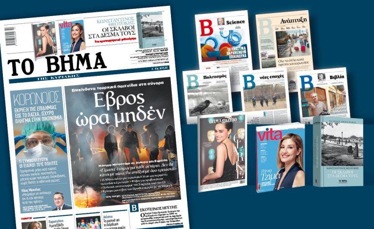 Διαβάστε στο «Βήμα της Κυριακής»: «Εβρος ώρα μηδέν»   tanea.gr