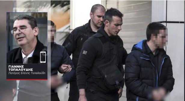 Πατέρας Τοπαλούδη στο MEGA: Η παράσταση των κατηγορουμένων θα λάβει τέλος   tanea.gr