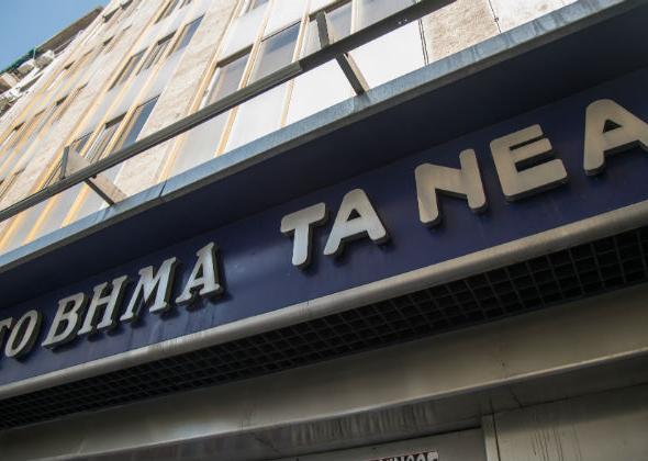 Ανακοίνωση της Aλτερ Εγκο για 3 κρούσματα κορονοϊού στον όμιλο   tanea.gr