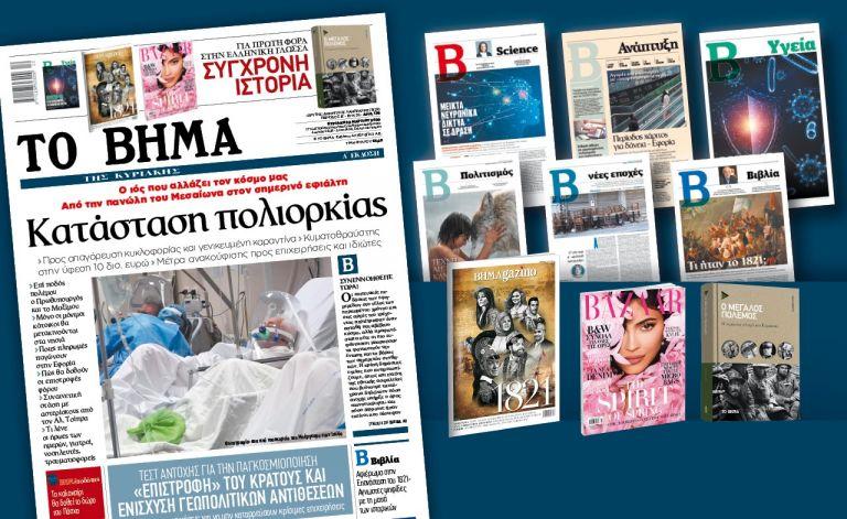 Στο «Βήμα της Κυριακής» και online: Κατάσταση πολιορκίας | tanea.gr