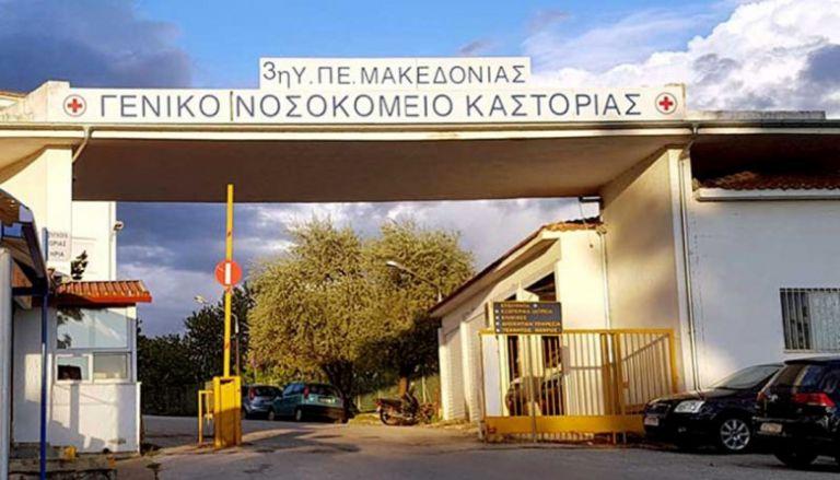 Νοσοκομείο Καστοριάς: Άλλοι 11 εργαζόμενοι με κοροναϊό | tanea.gr