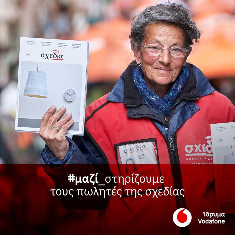 Το Ίδρυμα Vodafone στηρίζει τη «Σχεδία»   tanea.gr