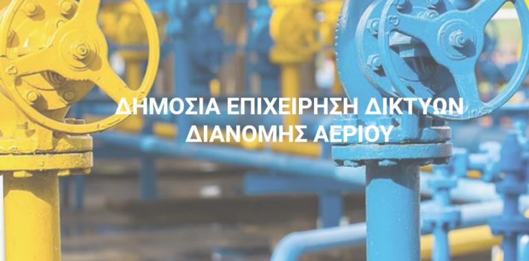 ΔΕΔΑ : Προχώρησε σε αύξηση 9 εκατ. ευρώ του μετοχικού της κεφαλαίου   tanea.gr