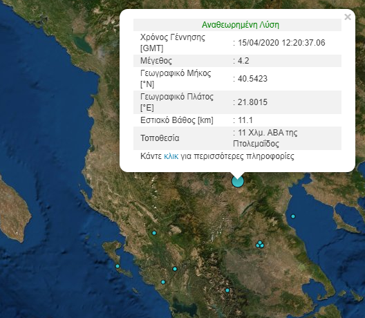 Σεισμός 4,2 Ρίχτερ στην Πτολεμαΐδα | tanea.gr