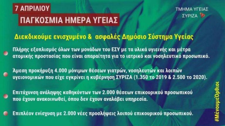ΣΥΡΙΖΑ: Κοινωνική απαίτηση η έμπρακτη στήριξη του ΕΣΥ | tanea.gr