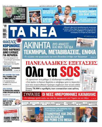 ΝΕΑ 13.04.2020   tanea.gr