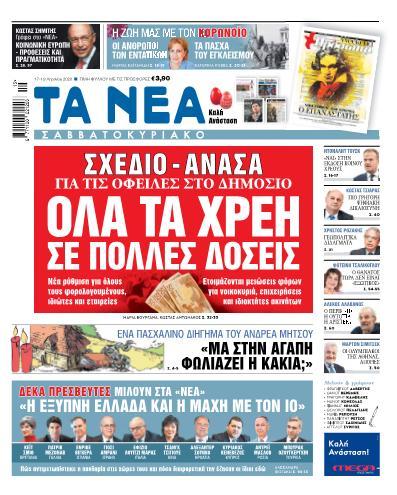 ΝΕΑ 17.04.2020   tanea.gr
