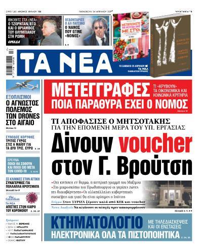ΝΕΑ 24.04.2020 | tanea.gr