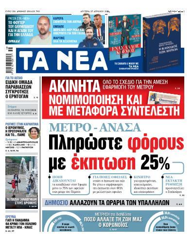 ΝΕΑ 27.04.2020   tanea.gr