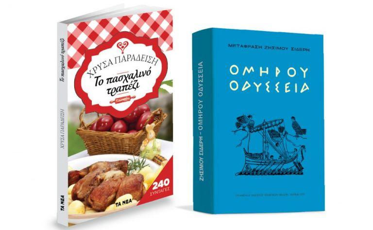 Το Σάββατο με ΤΑ ΝΕΑ, «Ομήρου Οδύσσεια» και «Χρύσα Παραδείση: Το Πασχαλινό Τραπέζι»   tanea.gr