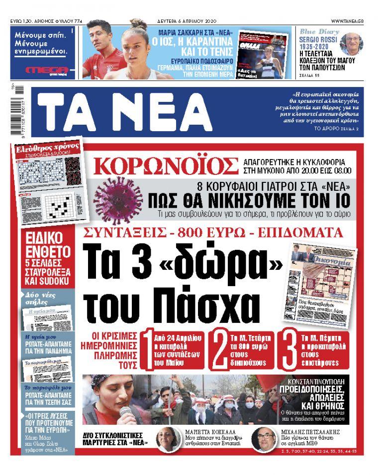 Διαβάστε στα «ΝΕΑ» της Δευτέρας: «Τα τρία δώρα του Πάσχα»   tanea.gr