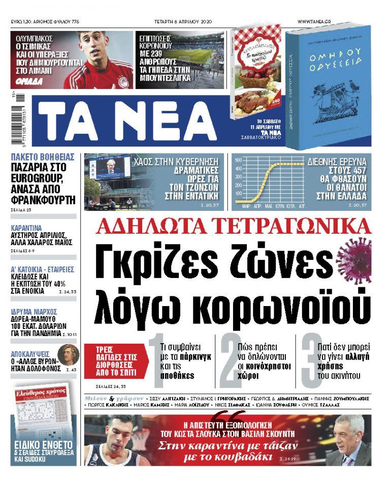 Στα «ΝΕΑ» της Τετάρτης: Γκρίζες ζώνες λόγω του κορωνοϊού   tanea.gr