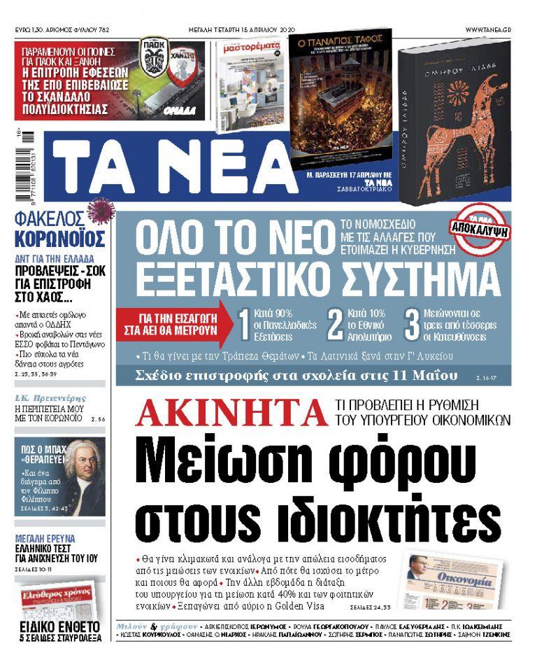 Στα «ΝΕΑ» της Μεγάλης Τετάρτης: Μείωση φόρου σε ιδιοκτήτες ακινήτων | tanea.gr