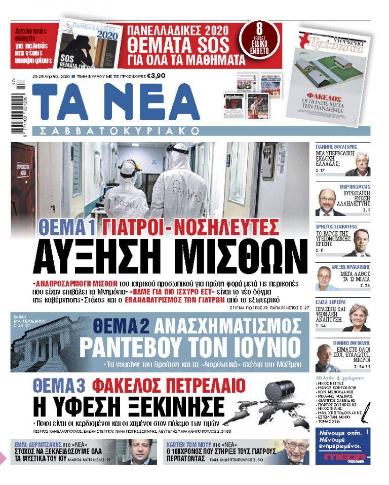 Στα «Νέα Σαββατοκύριακο»: Αυξήσεις μισθών σε γιατρούς, νοσηλευτές   tanea.gr