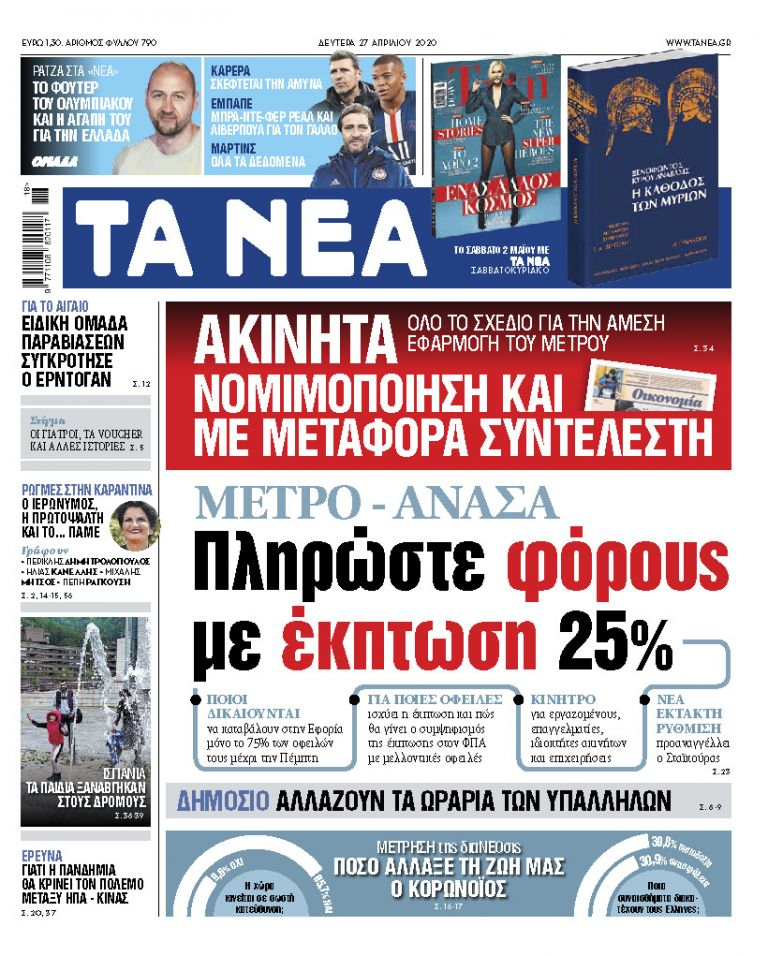Στα «Νέα» της Δευτέρας: Μέτρα – ανάσα για χρέη στην εφορία | tanea.gr