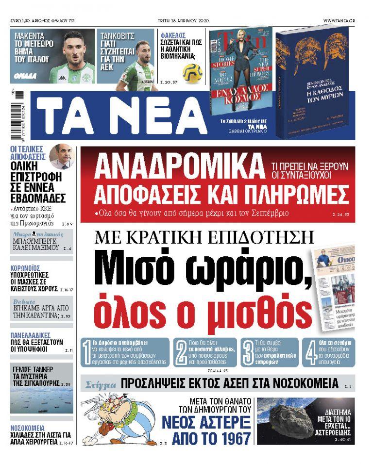 Στα «ΝΕΑ» της Τρίτης: Μειωμένο ωράριο, κανονικός μισθός | tanea.gr