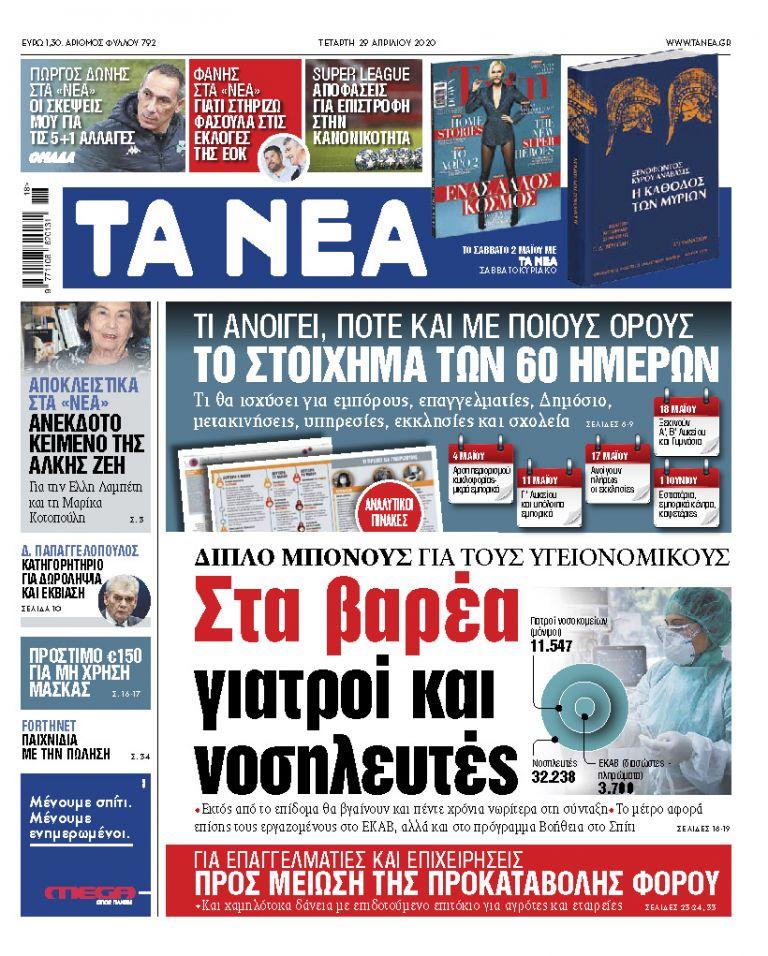 Νέα της Τετάρτης: Είδηση – βόμβα για εργαζόμενους στο ΕΣΥ | tanea.gr