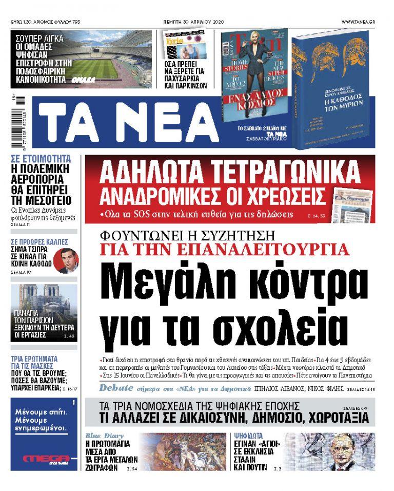 Στα «ΝΕΑ» της Πέμπτης: Μεγάλη κόντρα για τα ανοικτά σχολεία   tanea.gr