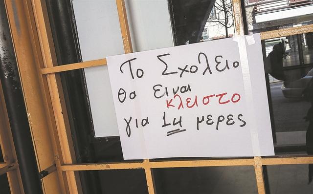 Ιδιωτικά σχολεία : Κούρεμα στα δίδακτρα για τα μαθήματα που δεν έγιναν λόγω κοροναϊού   tanea.gr