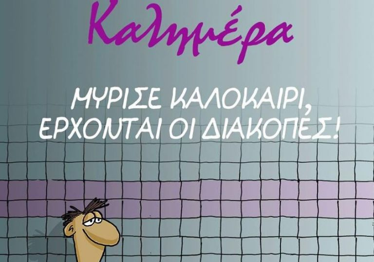Αρκάς : Το... ξεχωριστό καλοκαίρι του κοροναϊού | tanea.gr