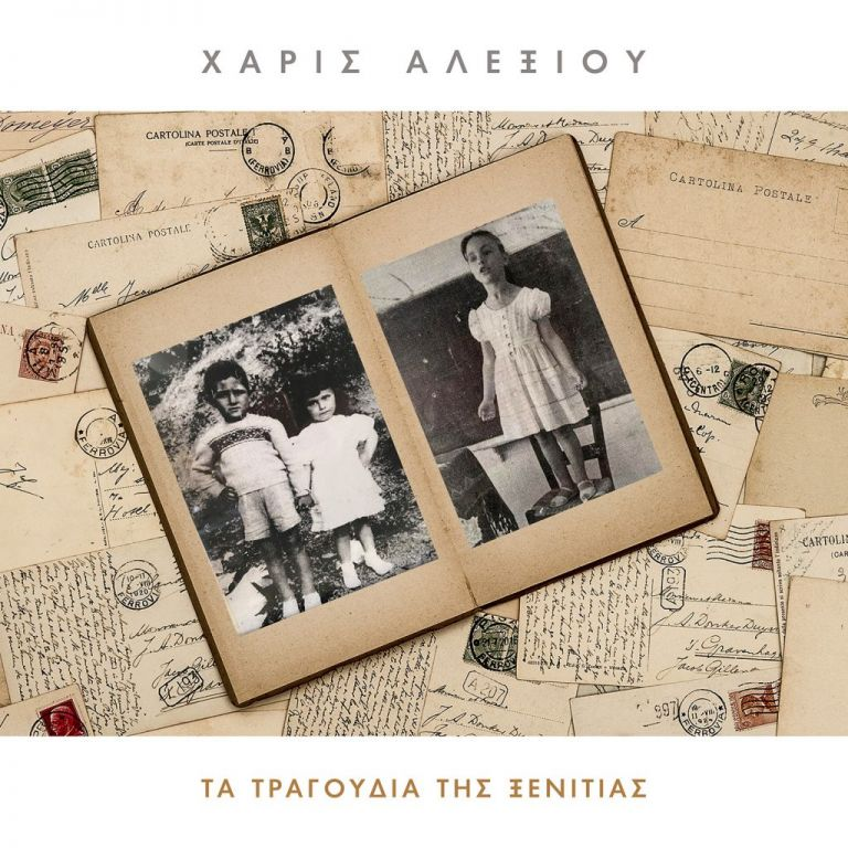 Η Χάρις Αλεξίου βγάζει από το συρτάρι «Τα τραγούδια της ξενιτιάς» | tanea.gr