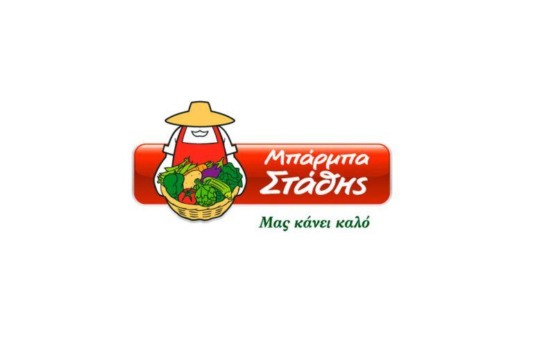 Η ΜΠΑΡΜΠΑ ΣΤΑΘΗΣ σιτίζει για 2 μήνες τους 140 τροφίμους του Γηροκομείου Αθηνών | tanea.gr
