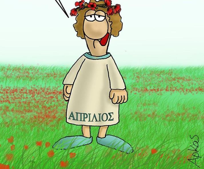 Αρκάς : Το σκίτσο του για την Πρωταπριλιά | tanea.gr