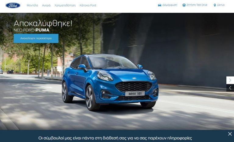 Οι δυνατότητες που προσφέρει η Ford για την αγορά αυτοκινήτου διαδικτυακά | tanea.gr