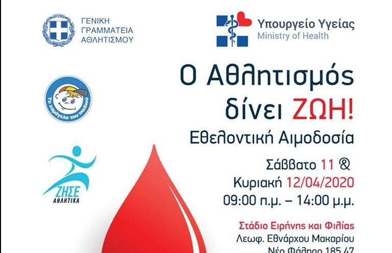 Εθελοντική αιμοδοσία στο στάδιο Ειρήνης και Φιλίας | tanea.gr