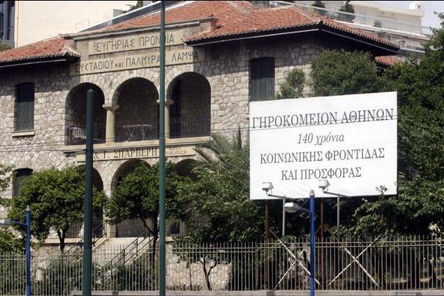 Είδη πρώτης ανάγκης στο Γηροκομείο Αθηνών από την Κεντρική Αγορά του Ρέντη   tanea.gr